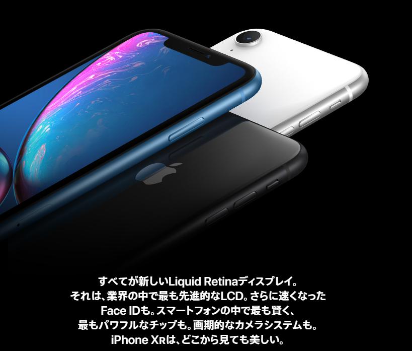 iPhoneXRでは通常液晶を採用し価格を抑える。