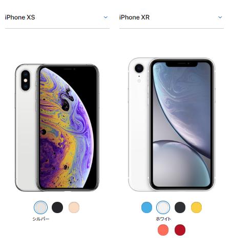 iPhoneXRもiPhoneXSも見た目はほとんど変わらない。