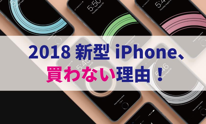 【2018年の新作】iPhoneXR/iPhoneXsは買う?買わない?買わない方がいい理由!