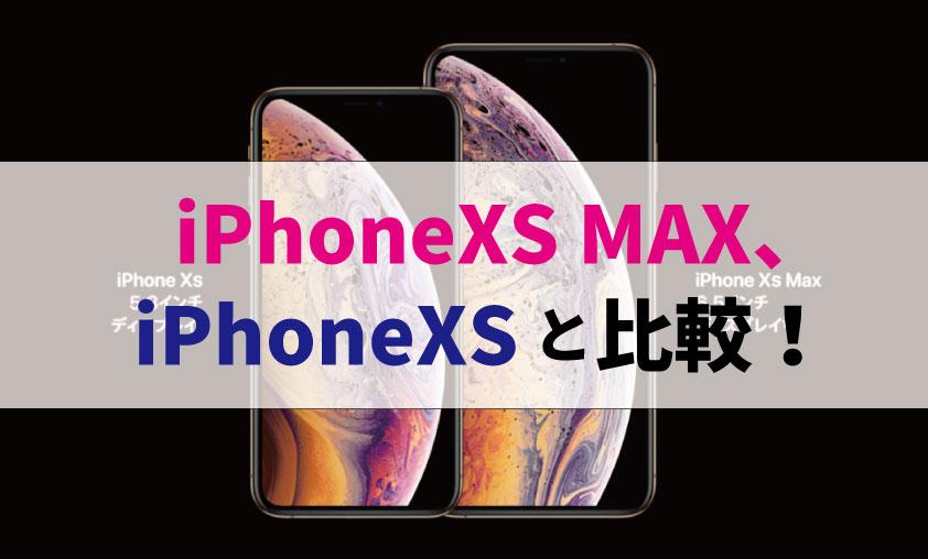 iPhoneXs Maxのサイズは大きすぎ?価格も高すぎ? 性能をiPhoneXsと比較してみた。