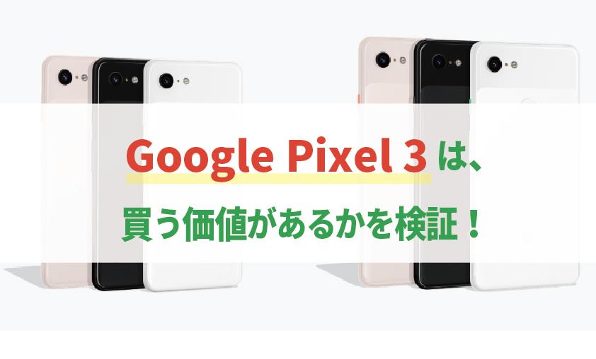 Google Pixel 3はどこが新しいのか分析!AIを使った新機能に注目【Android】