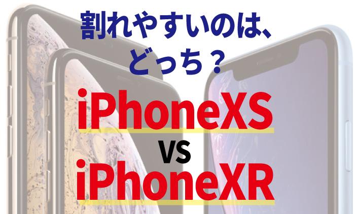 iPhoneXs と iPhoneXR、画面が割れやすいのはどっち?【強度比較】