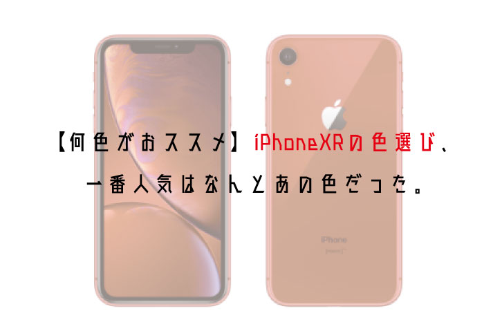 iPhonexr-iroerabi
