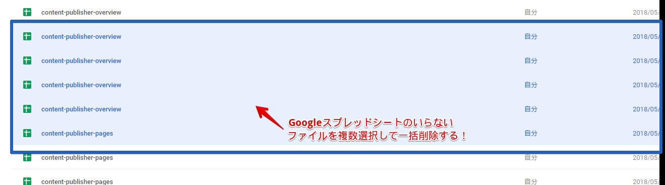 Google スプレッドシートの複数ドキュメントを選択して一括で削除する方法