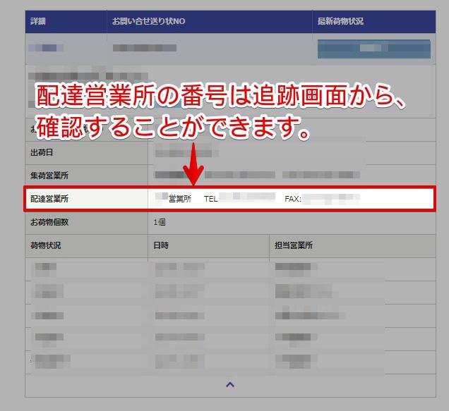 佐川の配達営業所の電話番号