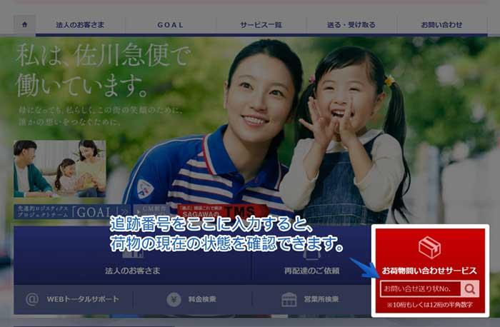 佐川急便公式サイトの追跡画面