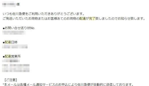佐川急便の配達完了メールの精度は高い