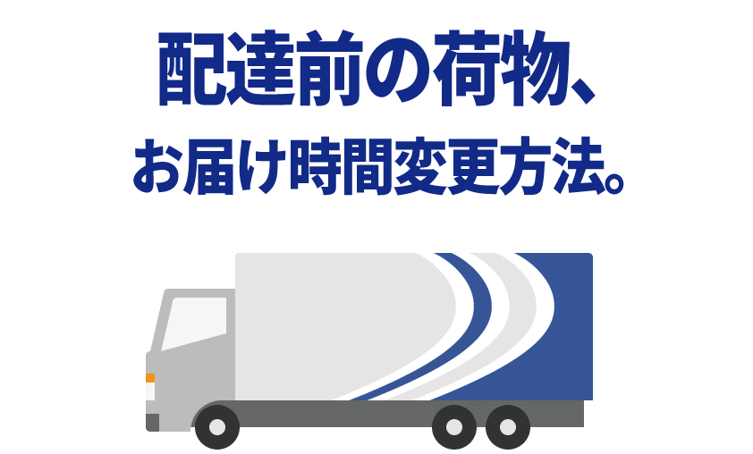 佐川急便で「配達前の荷物」の指定時間を変更する方法