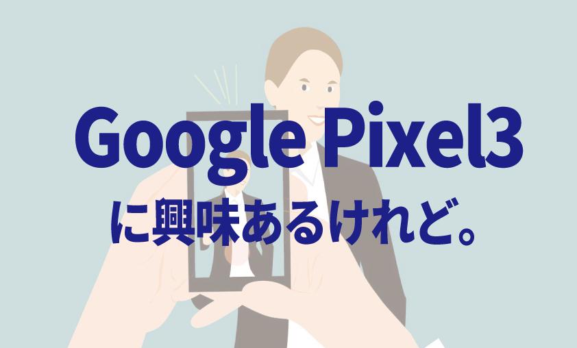 【iPhoneXR vs Google Pixel 3】 iPhoneXRを選ぶ3つの理由│店員さんの意見も聞いてみた。