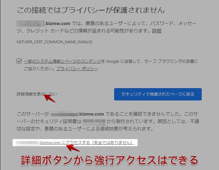 NTTサーバーの警告を無視してクリックしていってもアクセスはできます。