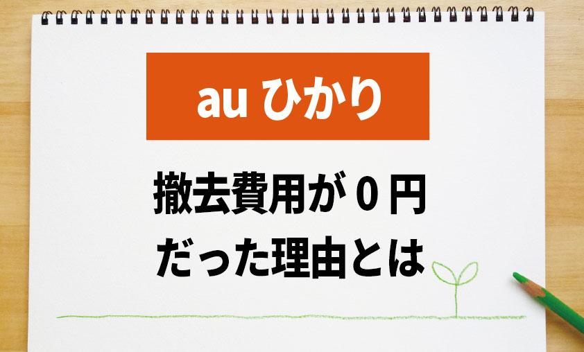 """auひかり(So-net光)の撤去工事費が28,800円でなく""""0円""""だった理由とは"""