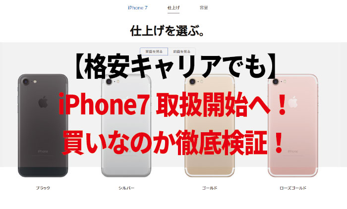 【遂に】iPhone7がワイモバイル・UQなど格安でも発売!スペック面・性能面・カメラ機能│最新版との違いを比較。