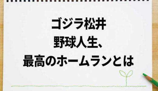 松井秀喜が語る、野球人生最高のHRとは。なんとメジャー時代の一発ではなく、広島カープ戦でのあの一発!