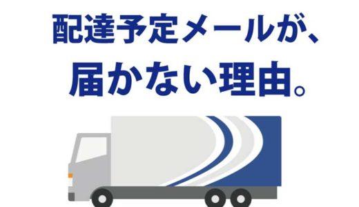 佐川急便の「配達予定案内メール通知」が届かない理由・来ない場合の対処法