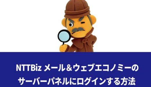 NTT Bizメール&ウェブ エコノミーのサーバーパネルにログインする方法│ログインできない場合の対処法