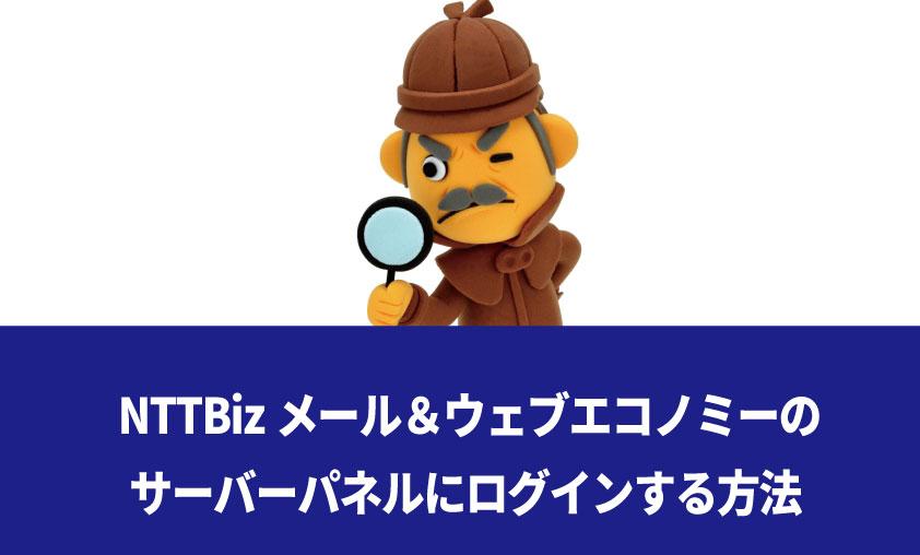 NTTBizメール&ウェブエコノミーへのログイン方法