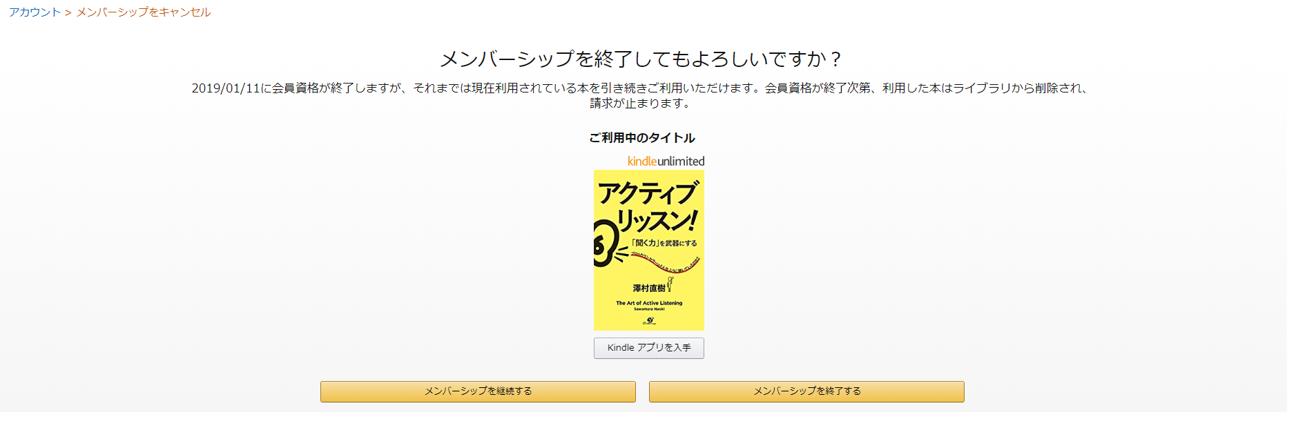 Kindle Unlimitedを秒速で解約する方法(30秒で完了)