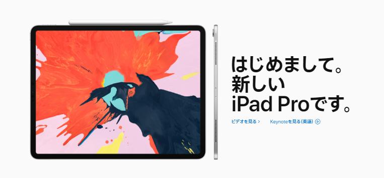 iPadPro11インチはワイヤレス充電に対応しているのか?