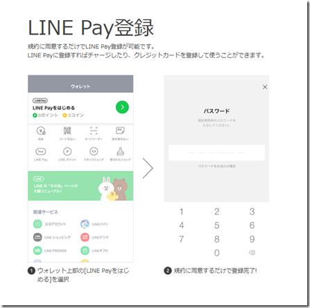 LINE Pay - Google Chrome 2019-01-29 23.43.54