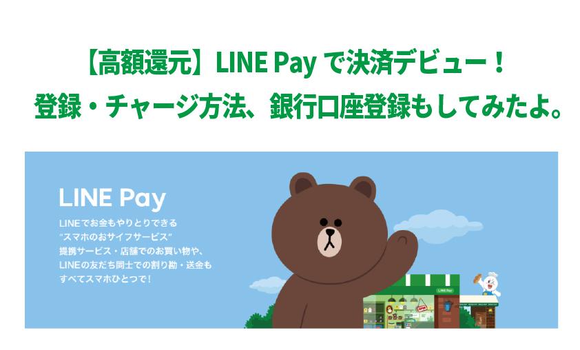 【高額還元】LINE Payで決済デビュー!登録・チャージ方法、銀行口座登録もしてみたよ。