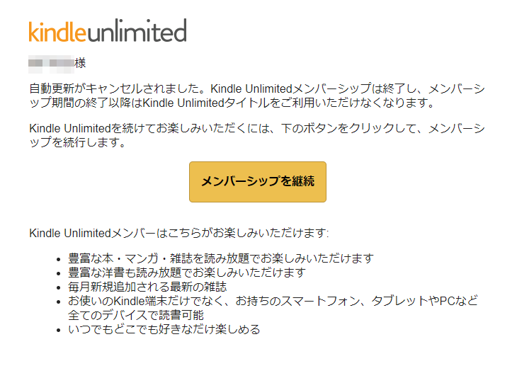 Kindle Unlimitedを解約する方法(30秒で完了)
