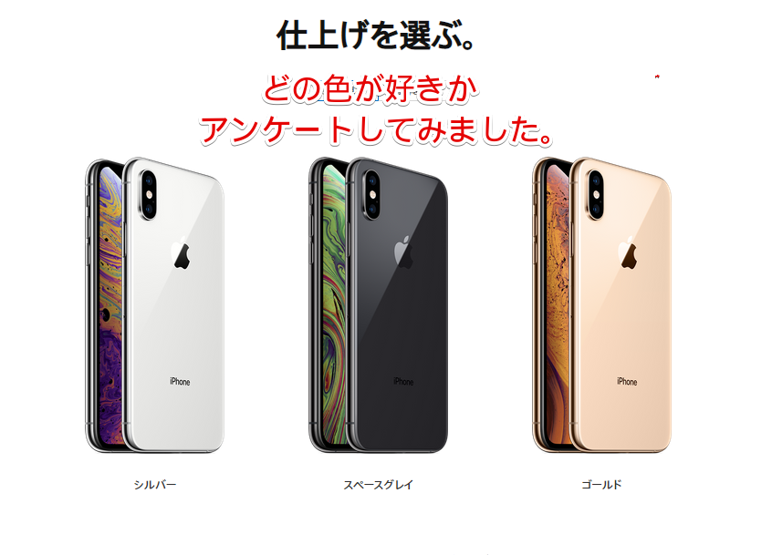 iPhoneXSの女性人気のカラーは