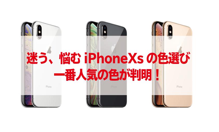 【iPhoneXSの色選び】一番人気のおすすめカラーはこの色!(女性に人気の色も判明!)