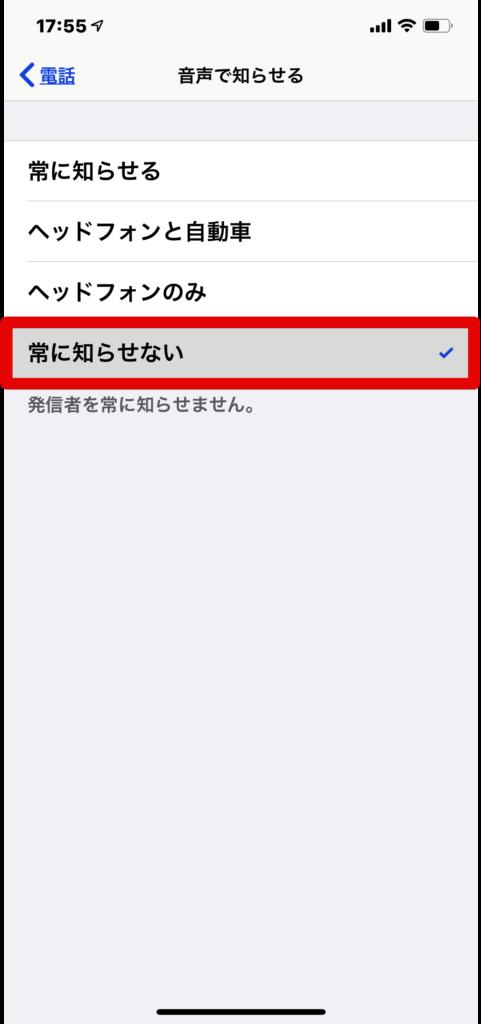 【着信時】iPhoneの音声読み上げ機能をオフにする操作方法