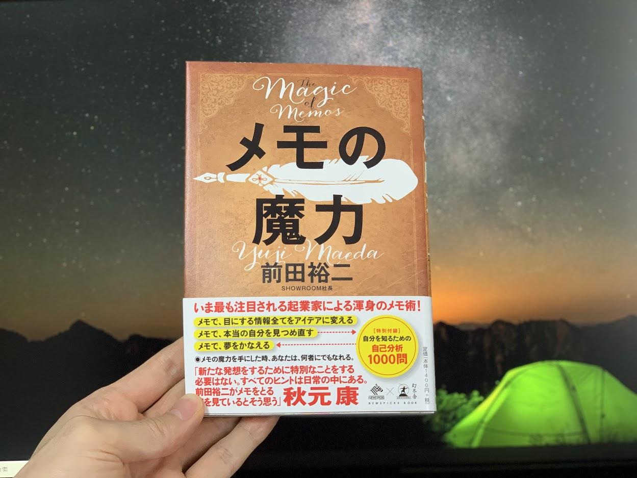 【書評レビュー・評価】メモの魔力 前田裕二著(2019年1月発売・おすすめの本)