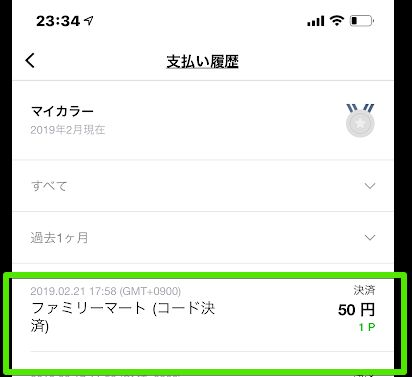 LINEペイのファミマクーポンでニベアクリーム(ミニ青缶)をたった50円で買えたよ。