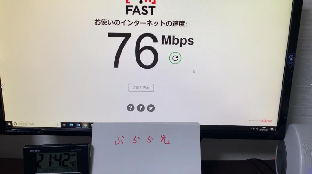 ぷらら光の回線速度は76Mbpsでした