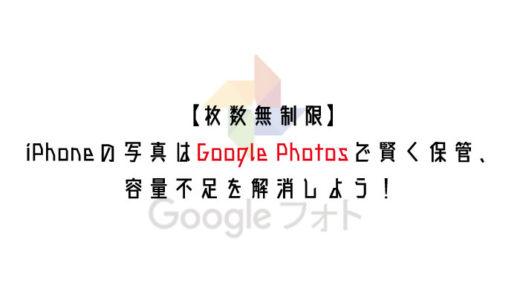 【枚数無制限】 iPhoneの写真はGoogle Photosで賢く保管、 容量不足を解消しよう!