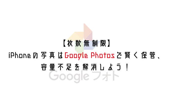 iphone-googlephotos