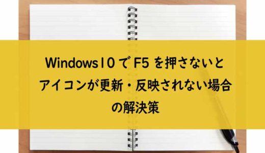 Windows10でF5を押さないとアイコンが更新・反映されない場合の解決策│デスクトップエクスプローラー
