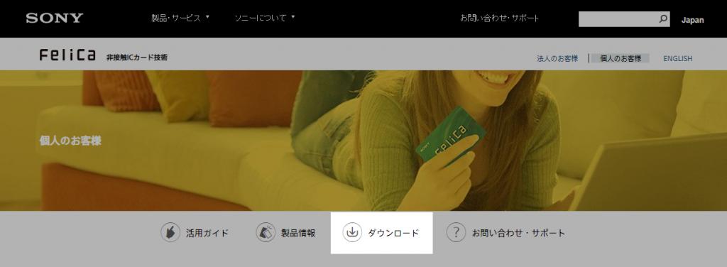 ダウンロードというボタンがありますので、Windows用アプリ・ソフトウェア一覧へをクリックします。