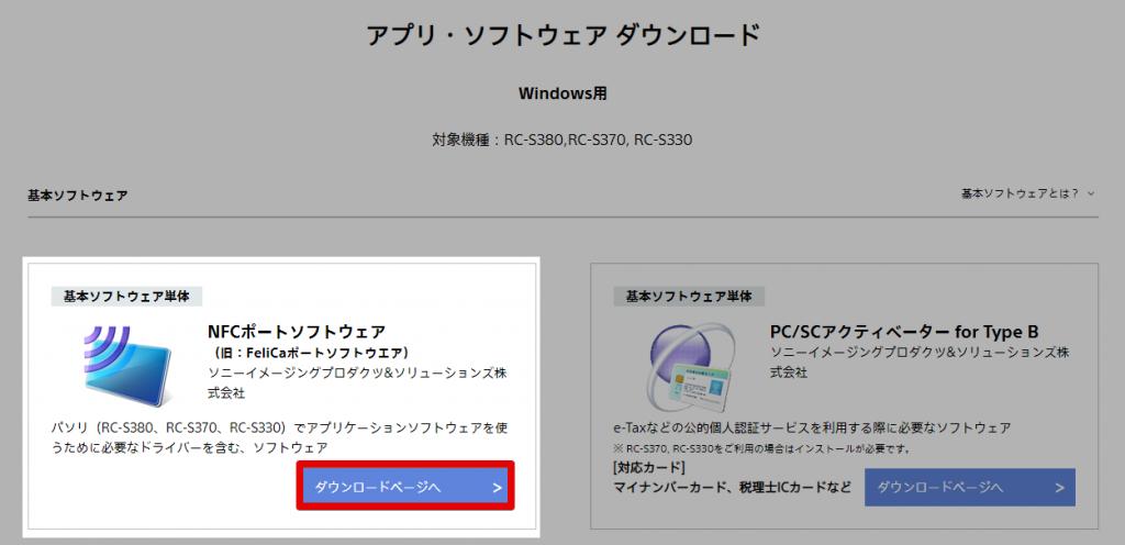 NFCポートソフトウェアという枠組みの中のダウンロードページヘという箇所をクリックします。