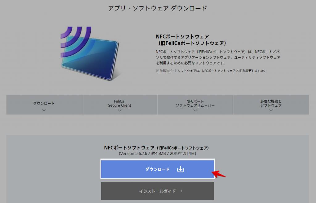 以上で、NFCポートソフトウェアのダウンロードが完了します。