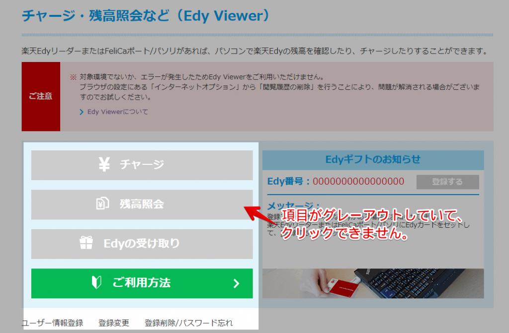 EdyViewerのページを開いてみましたが、必要なボタンがグレーアウト