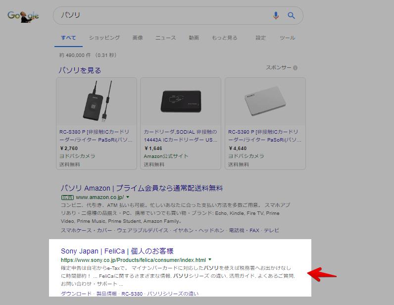 手動でセッティングするためには、検索ワードにパソリと入力してSONYのPaSoRiの公式サイトにアクセスします。