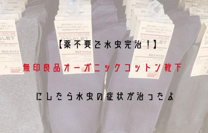 kutsushita-mizumushi-naoru