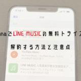 linemusic-muryoutrial-kaiyaku