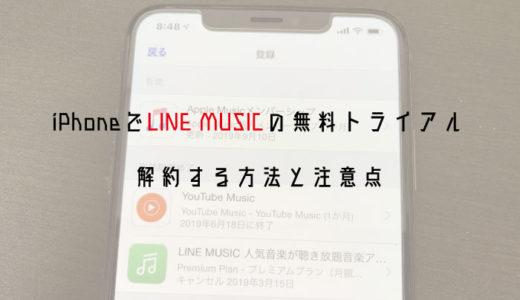 iPhoneでLINE MUSICの無料トライアルを解約する方法と注意点