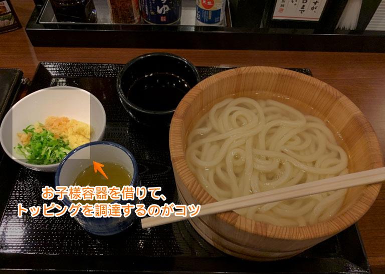 半分食べたら「味変」がおすすめ、お子様茶碗を借りて天かす・生姜・ネギをすくう。