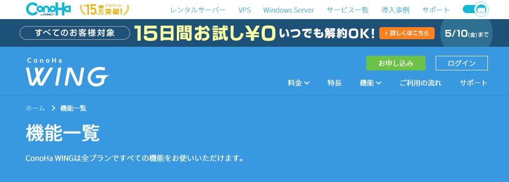 【速いのはどっち?】Xserver vs ConoHa WINGどちらのレンタルサーバーがおすすめか比較。