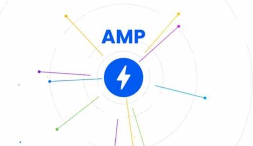GoogleはAMPを諦めていない模様、AMPカンファレンス開催される。