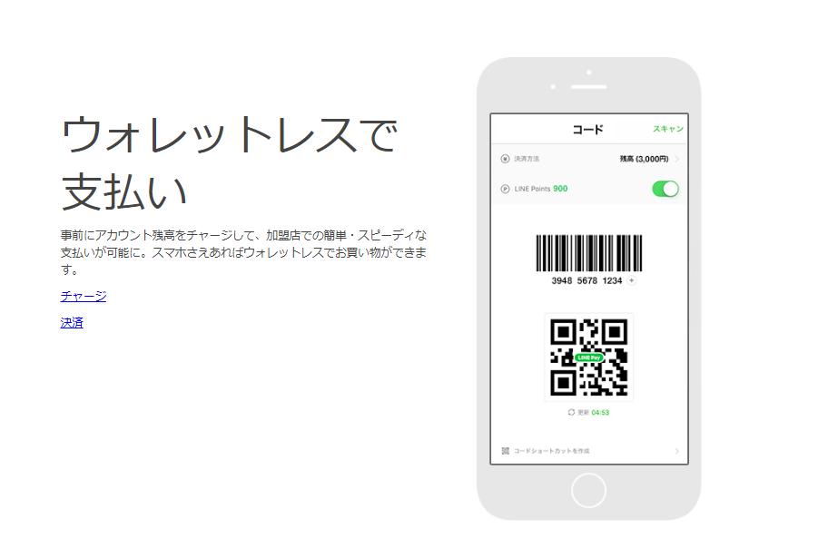 【iOS】LINE PAY専用アプリがリリース、今までと何が違うの?