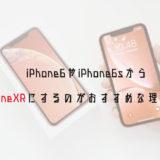 iphone6s-iphonexr-osusume