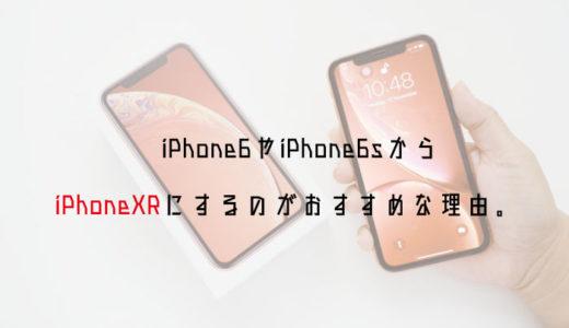iPhone6やiPhone6sからiPhoneXRにするのがおすすめな理由