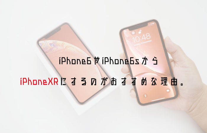iphone6s-iphonexr-osusume