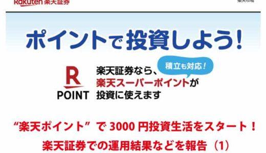 """""""楽天ポイント""""で3000円投資生活をスタート!楽天証券での運用結果などを報告(1)"""